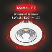 Диммируемый Точечный светодиодный светильник Максус 6Вт. 1-SDL-003-D, 1-SDL-004-D с возможности регулирования света