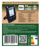 Прожектор светодиодный ENERLIGHT DUET 10 Вт 6500K
